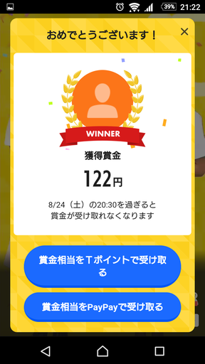 wai-q_result_20190823.png