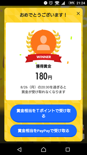 wai-q_result_20190825.png