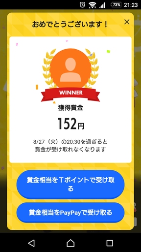 wai-q_result_20190826.png