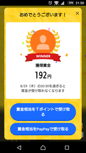 wai-q_result_20190828.png